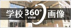 学校360°画像