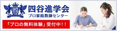 四谷進学会公式サイトへ